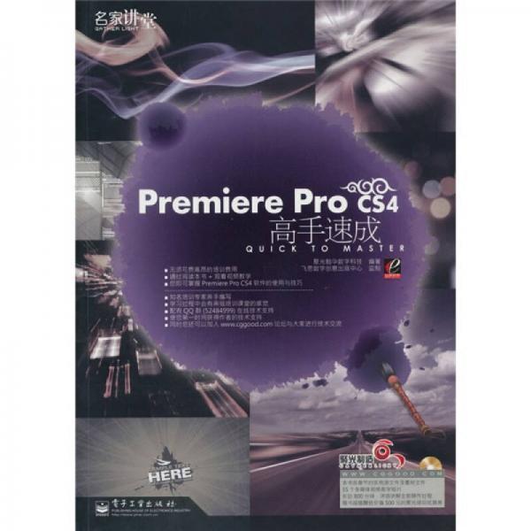 Premiere Pro CS4高手速成