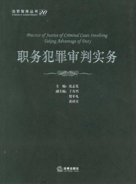 法官智库丛书:职务犯罪审判实务