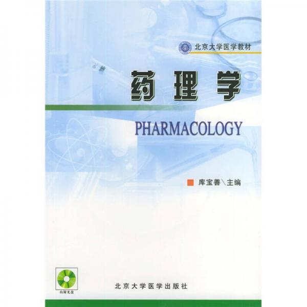 北京大学医学教材:药理学