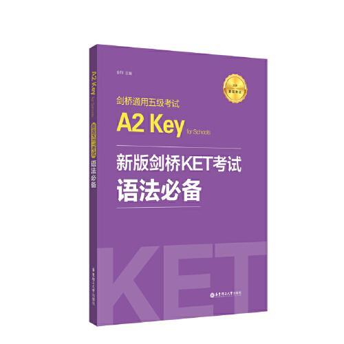 新版剑桥KET考试.语法必备.剑桥通用五级考试A2 Key for Schools