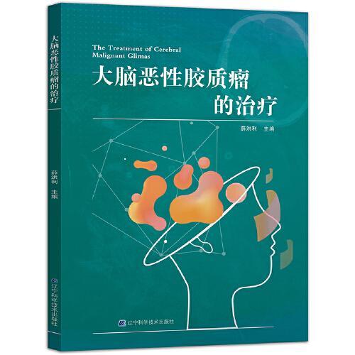 大脑恶性胶质瘤的治疗