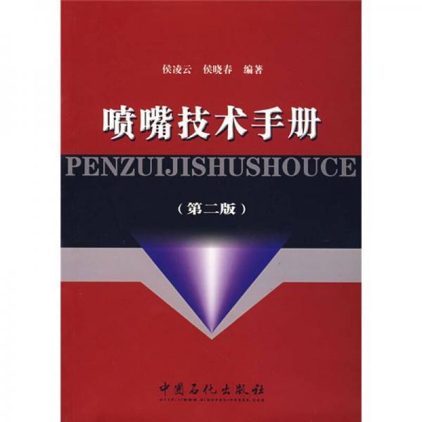 喷嘴技术手册(第2版)