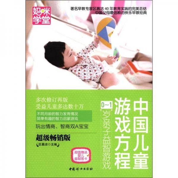 妈咪学堂·中国儿童游戏方程:0~1岁亲子益智游戏(超级畅销版)
