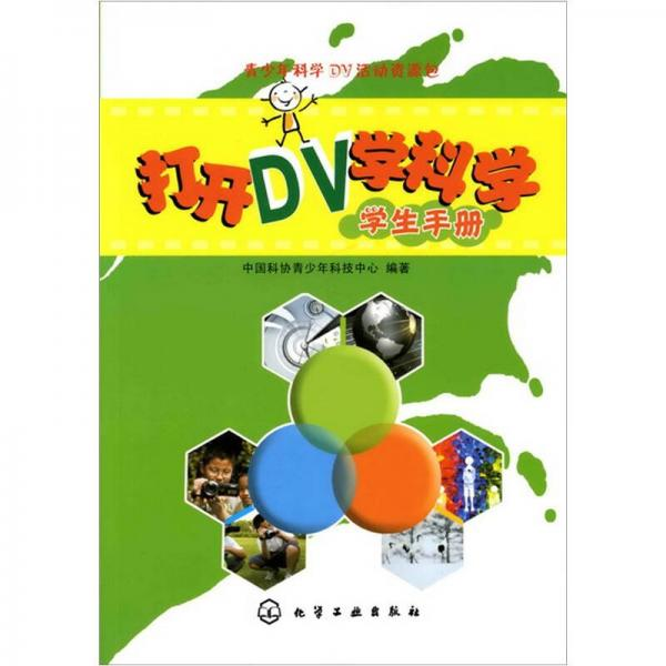 青少年科学DV活动资源包·打开DV学科学:学生手册