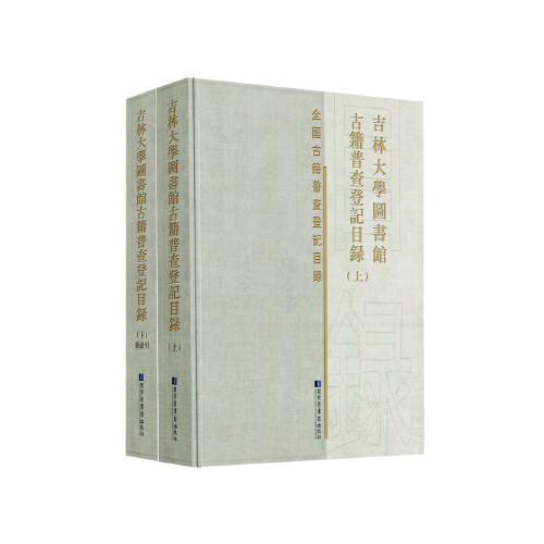 吉林大学图书馆古籍普查登记目录(全二册)