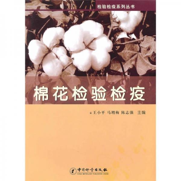 棉花检验检疫