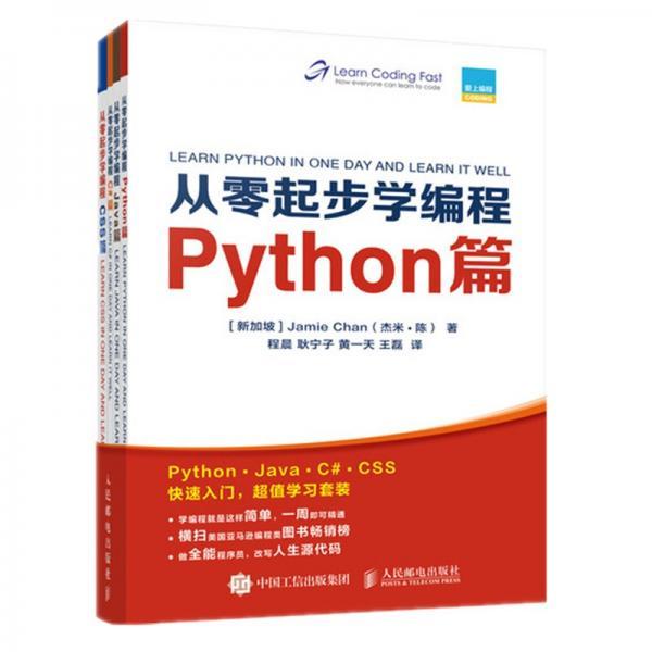 从零起步学编程Python篇+Java篇+C#篇+CSS篇套装全4册