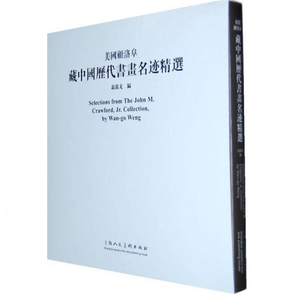 美国顾洛阜藏中国历代书画名迹精选