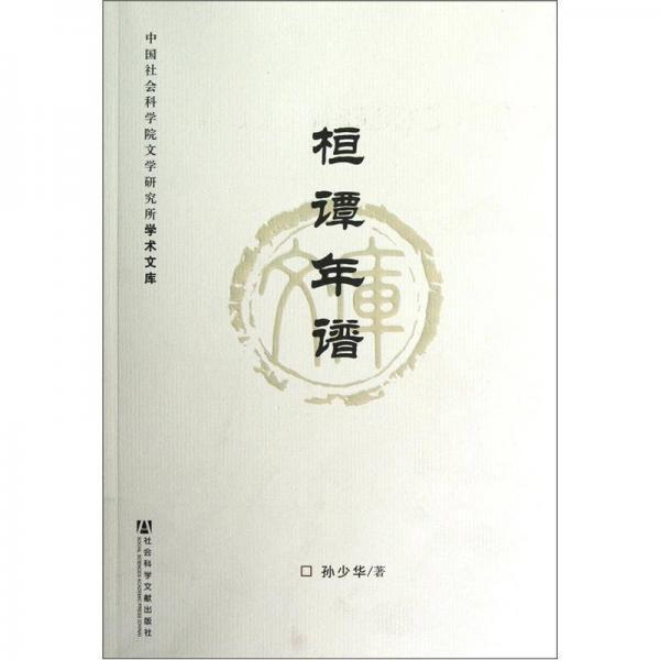 中国社会科学院文学研究所学术文库:桓谭年谱