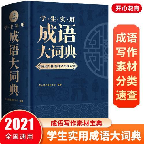 学生实用成语大词典 写作主题分类 作文演讲阅读素材宝典 10000余条必学常用常考文学典籍成语 6大基础功能 开心辞书