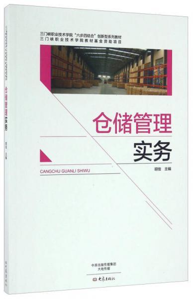"""仓储管理实务/三门峡职业技术学院""""六步四结合""""创新型系列教材"""