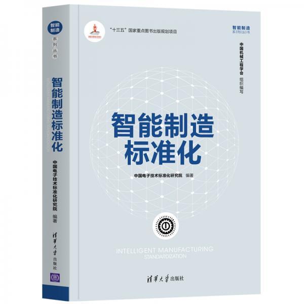 智能制造标准化(智能制造系列丛书)
