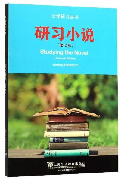 研习小说(第7版英文版)/文学研习丛书