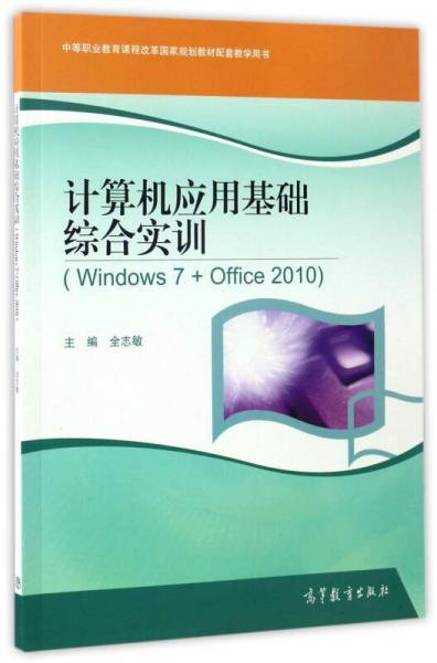 计算机应用基础综合实训(Windows7+Office2010)/中等职业教育课程改革国家规划教材配套教学用书