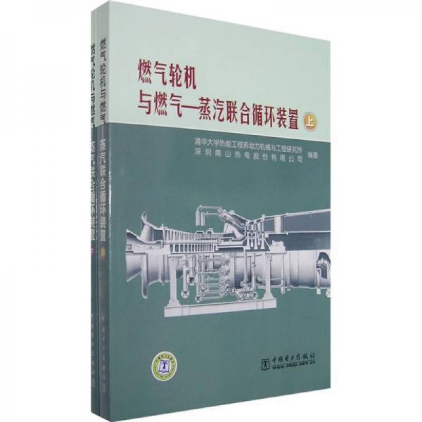 燃气轮机与燃气:蒸汽联合循环装置(上下)