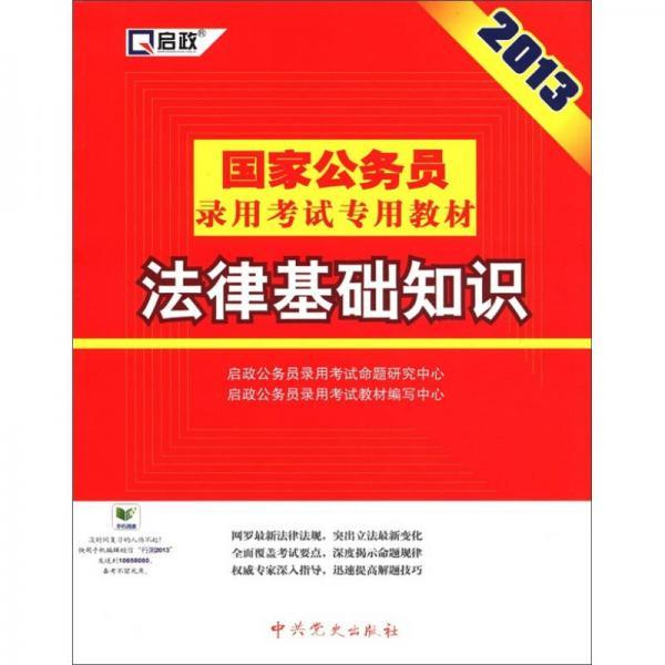 2013国家公务员:法律基础知识