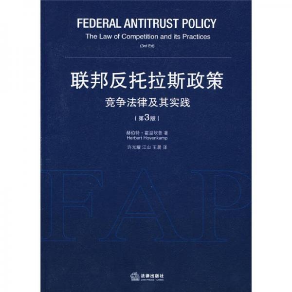 联邦反托拉斯政策:竞争法律及其实践(第3版)