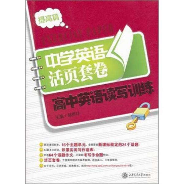 高中英语读写训练(提高篇)