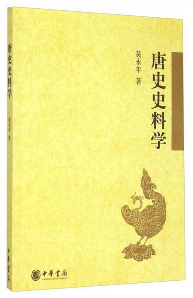 唐史史料学