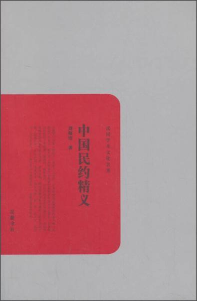 民国学术文化名著:中国民约精义