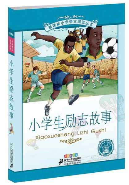 新课标小学语文阅读丛书:小学生励志故事 (第6辑 彩绘注音版)