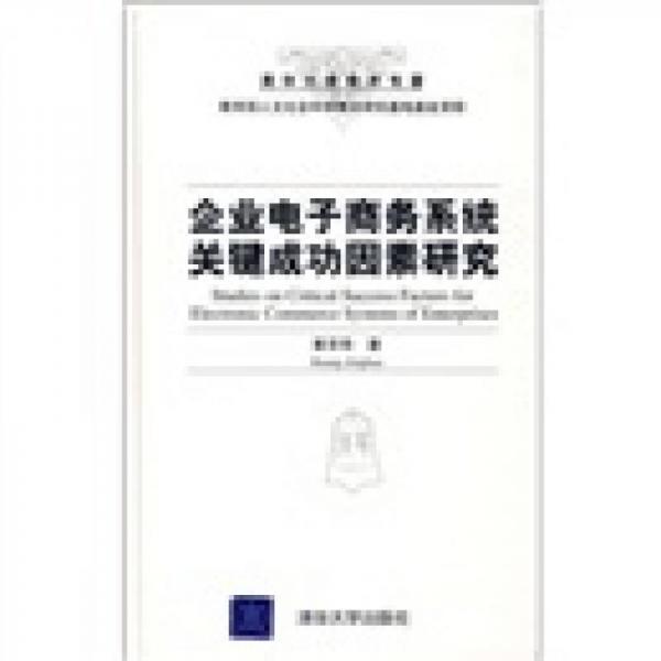 企业电子商务系统关键成功因素研究