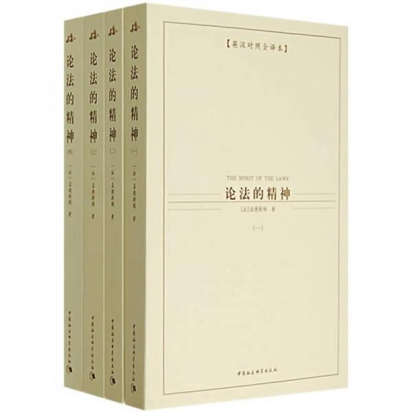 论法的精神(全四册)