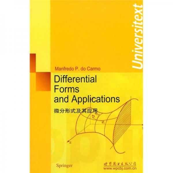 微分形式及其应用