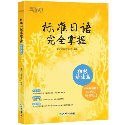新东方 标准日语完全掌握 初级语法篇