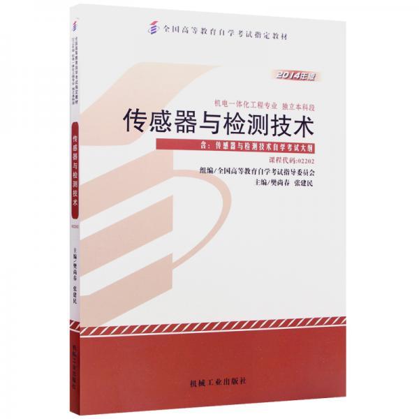 全新正版自考教材022022202传感器与检测技术2014年樊尚春张健民机械工业出版社