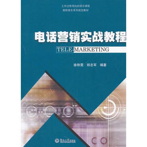 电话营销实战教程(高职高专系列规划教材)