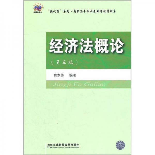 换代型系列·高职高专专业基础课教材新系:经济法概论(第3版)
