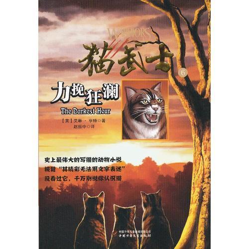 猫武士一部曲之(6)力挽狂澜