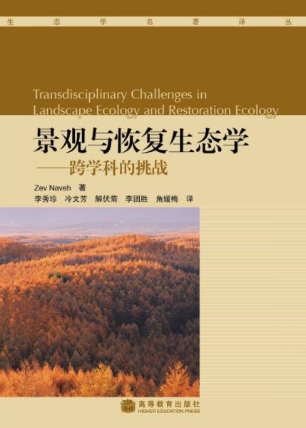 景观与恢复生态学