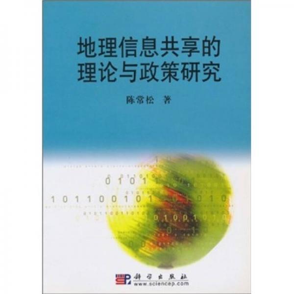 地理信息共享的理论与政策研究