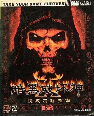 暗黑破坏神Ⅱ权威攻略指南