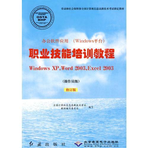 职业技能培训教程windowsXP,word2003,excel2003(操作员级)——办公软件应用(Windows平台)