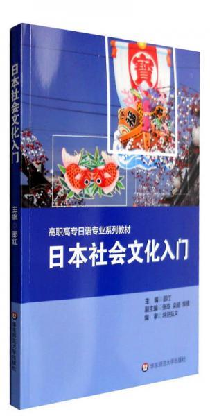 日本社会文化入门