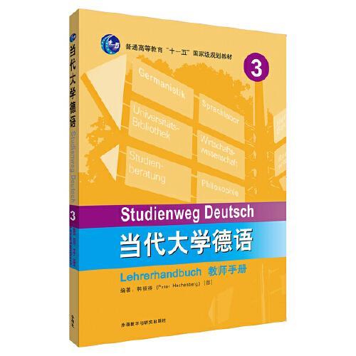 当代大学德语(3)(教师手册)