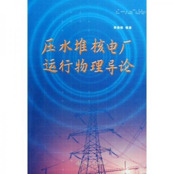 压水堆核电厂运行物理导论
