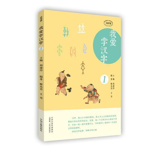 我爱学汉字(第一册)·MPR有声读物