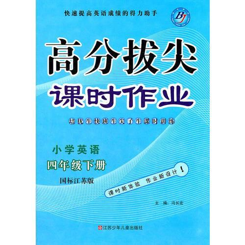小学英语四年级(国标江苏版)下册(2011年12月印刷)高分拔尖课时作业