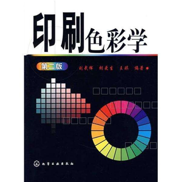 印刷色彩学(第2版)