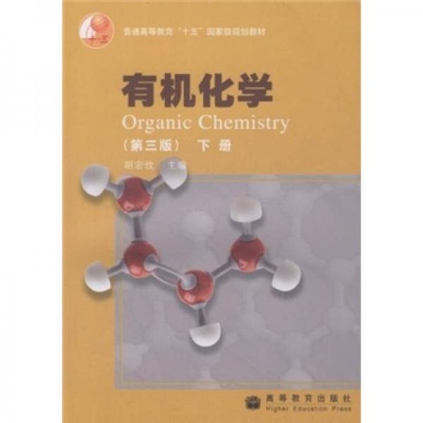 """普通高等教育""""十五""""国家级规划教材:有机化学(第3版)(下册)"""