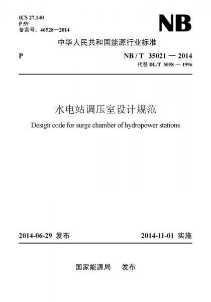 中华人民共和国能源行业标准:水电站调压室设计规范(NB/T35021-2014代替DL/T 5058—1996)