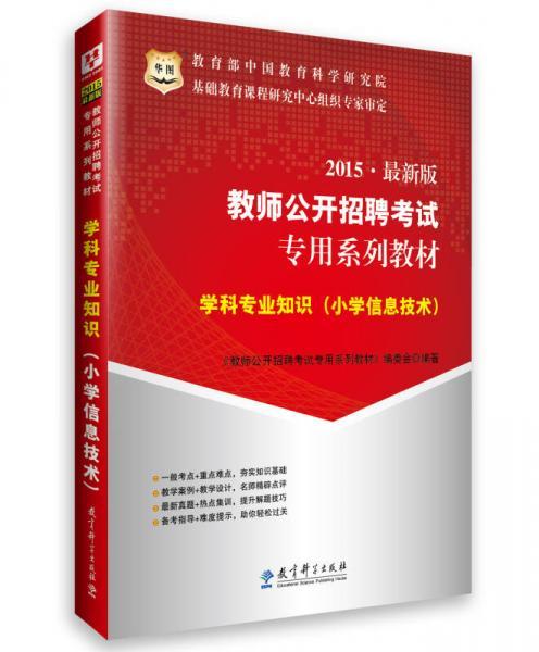 华图·2015最新版教师公开招聘考试专用系列教材·学科专业知识(小学信息技术)