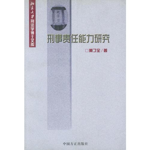 刑事责任能力研究——北京大学刑法学博士文库