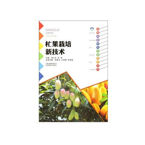 云南高原特色农业系列丛书:杧果栽培新技术