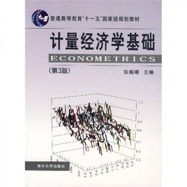 计量经济学基础