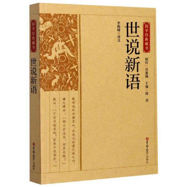 世说新语/国学经典藏书